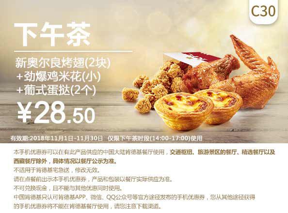 C30 下午茶 新奥尔良烤翅2块+劲爆鸡米花(小)+葡式蛋挞2个 2018年11月凭肯德基优惠券28.5元