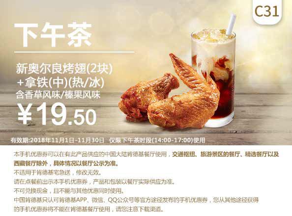 C31 下午茶 新奥尔良烤翅2块+拿铁中杯(热/冰)含香草风味/榛果风味 2018年11月凭肯德基优惠券19.5元