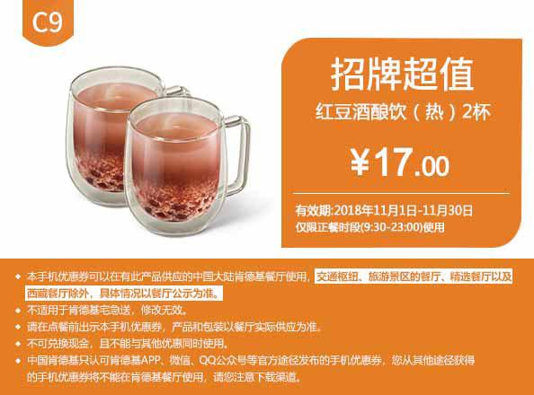 C9 红豆酒酿饮(热)2杯 2018年11月凭肯德基优惠券17元