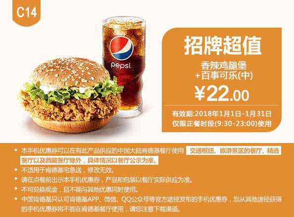 C14 香辣鸡腿堡+百事可乐(中) 2018年1月凭肯德基优惠券22元