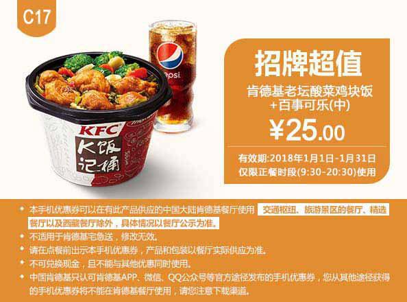 C17 肯德基老坛酸菜鸡块饭+百事可乐(中) 2018年1月凭肯德基优惠券25元