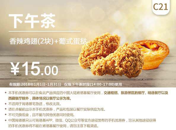 C21 下午茶 香辣鸡翅2块+葡式蛋挞 2018年1月凭肯德基优惠券15元