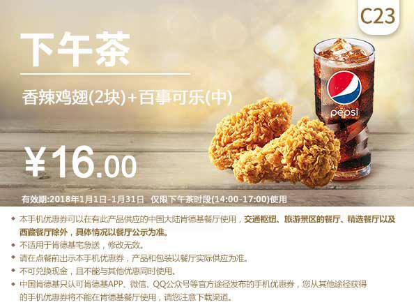 C23 下午茶 香辣鸡翅2块+百事可乐(中) 2018年1月凭肯德基优惠券16元