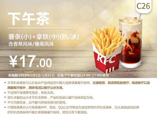 C26 下午茶 薯条(小)+拿铁(中)(热/冰)含香草风味/榛果风味 2018年1月凭肯德基优惠券17元
