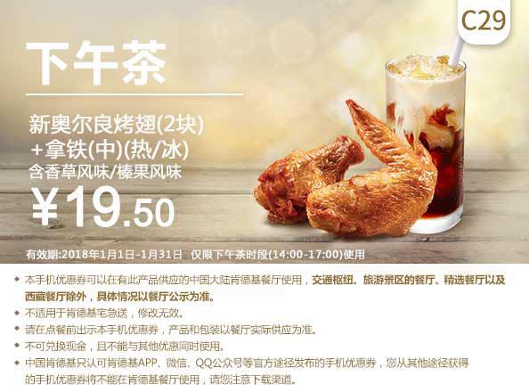 C29 下午茶 新奥尔良烤翅2块+拿铁(中)(热/冰)含香草风味/榛果风味 2018年1月凭肯德基优惠券19.5元