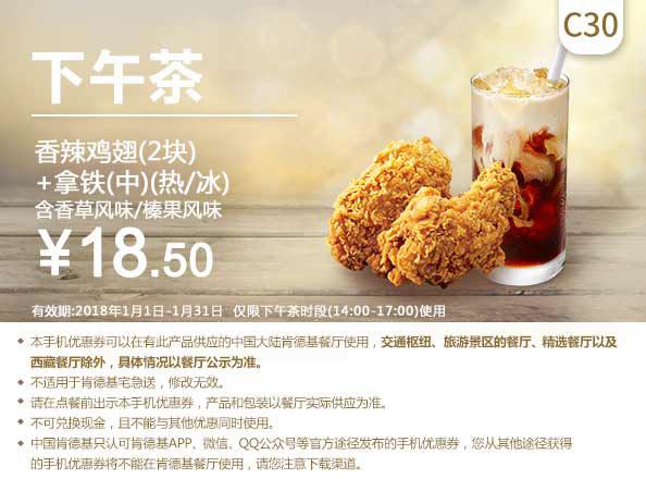 C30 下午茶 香辣鸡翅2块+拿铁(中)(热/冰)含香草风味/榛果风味 2018年1月凭肯德基优惠券18.5元