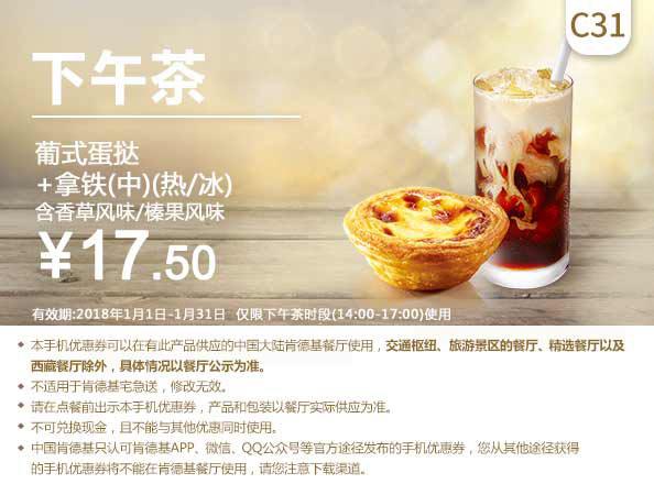 C31 下午茶 葡式蛋挞+拿铁(中)(热/冰)含香草风味/榛果风味 2018年1月凭肯德基优惠券17.5元