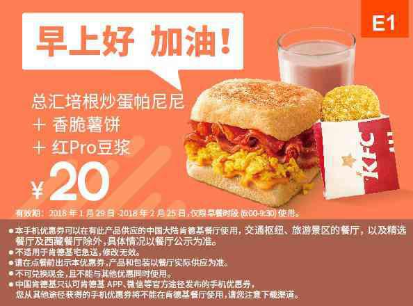 E1 早餐 总汇培根炒蛋帕尼尼+香脆薯饼+红Pro豆浆 2018年2月凭肯德基优惠券20元