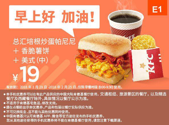 E1 早餐 总汇培根炒蛋帕尼尼+香脆薯饼+美式(中) 2018年2月凭肯德基优惠券19元