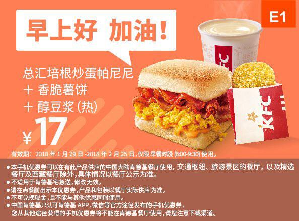 E1 早餐 总汇培根炒蛋帕尼尼+香脆薯饼+醇豆浆(热) 2018年2月凭肯德基优惠券17元