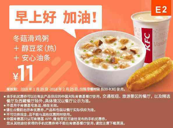 E2 早餐 冬菇滑鸡粥+醇豆浆(热)+安心油条 2018年2月凭肯德基优惠券11元