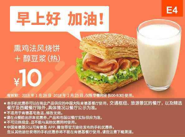 E4 早餐 熏鸡法风烧饼+醇豆浆(热) 2018年2月凭肯德基优惠券10元