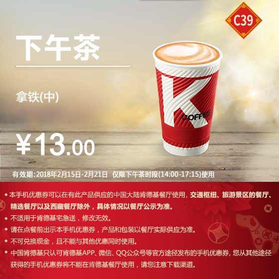 C39 春节下午茶 拿铁(中)(冰/热)含香草风味/榛果风味 2018年2月凭肯德基优惠券13元