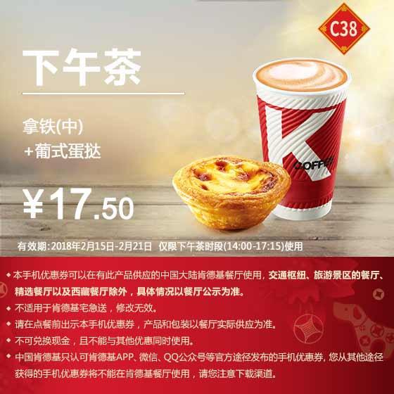 C38 春节下午茶 葡式蛋挞+拿铁(中)(冰/热)含香草风味/榛果风味 2018年2月凭肯德基优惠券17.5元