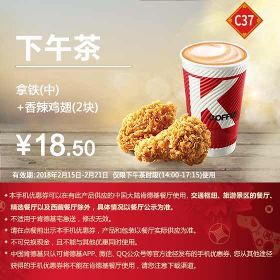 C37 春节下午茶 香辣鸡翅2块+拿铁(中)(冰/热)含香草风味/榛果风味 2018年2月凭肯德基优惠券18.5元