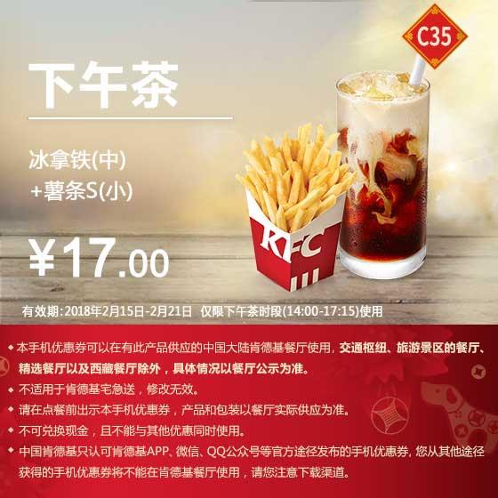 C35 春节下午茶 薯条(小)+拿铁(中)(冰/热)含香草风味/榛果风味 2018年2月凭肯德基优惠券17元