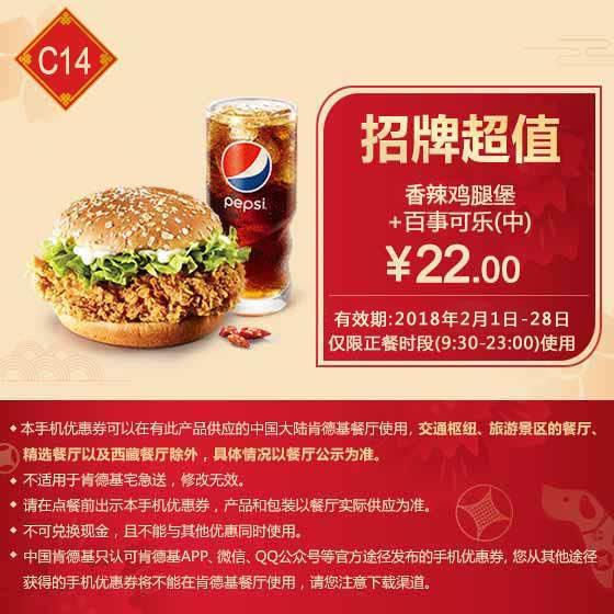 C14 春节假期 香辣鸡腿堡+百事可乐(中) 2018年2月凭肯德基优惠券22元