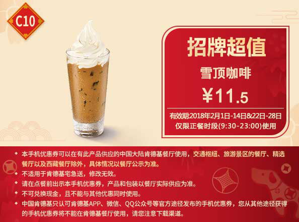 C10 新雪顶咖啡 2018年2月凭肯德基优惠券11.5元