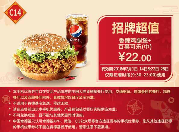 C14 香辣鸡腿堡+百事可乐(中) 2018年2月凭肯德基优惠券22元