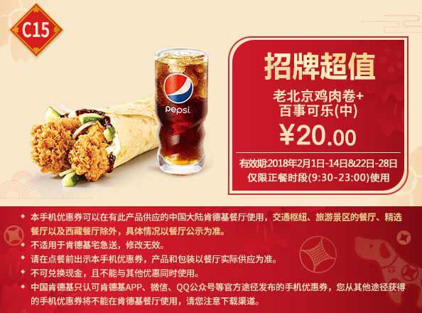 C15 老北京鸡肉卷+百事可乐(中) 2018年2月凭肯德基优惠券20元