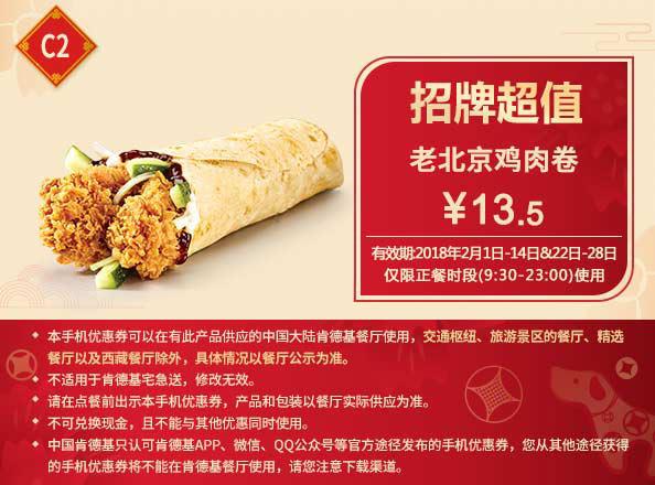 C2 老北京鸡肉卷 2018年2月凭肯德基优惠券13.5元