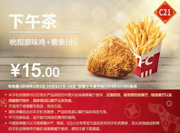 C21 下午茶 吮指原味鸡+小薯条 2018年2月凭肯德基优惠券15元