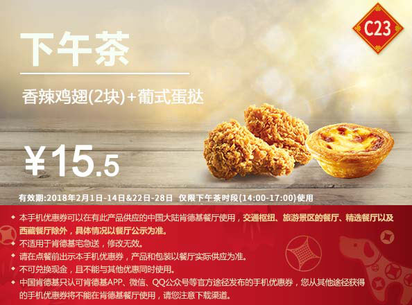 C23 下午茶 香辣鸡翅2块+葡式蛋挞 2018年2月凭肯德基优惠券15.5元