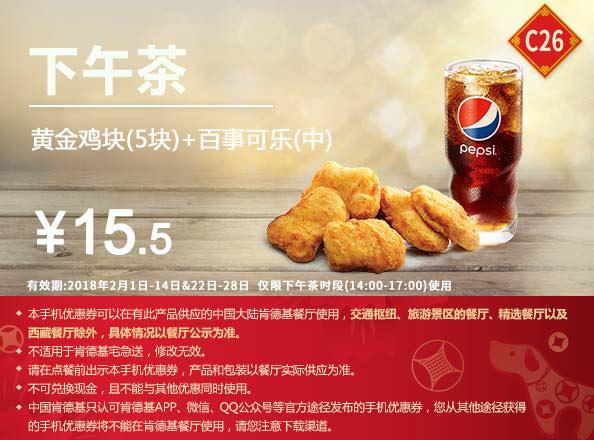 C26 下午茶 黄金鸡块5块+百事可乐(中) 2018年2月凭肯德基优惠券15.5元