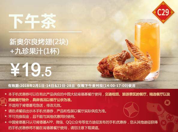 C29 下午茶 新奥尔良烤翅2块+九珍果汁1杯 2018年2月凭肯德基优惠券19.5元