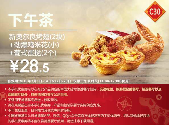 C30 下午茶 新奥尔良烤翅2块+劲爆鸡米花(小)+葡式蛋挞2个 2018年2月凭肯德基优惠券28.5元
