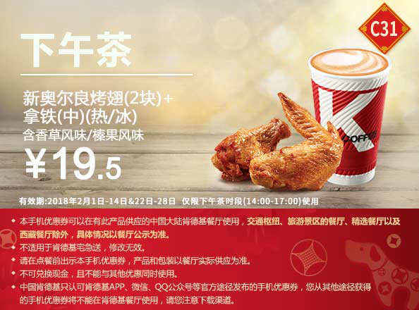 C31 下午茶 新奥尔良烤翅2块+拿铁(中)(热/冰)含香草风味/榛果风味 2018年2月凭肯德基优惠券19.5元