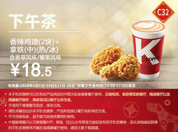 C32 下午茶 香辣鸡翅2块+拿铁(中)(热/冰)含香草风味/榛果风味 2018年2月凭肯德基优惠券18.5元