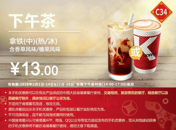 C34 下午茶 拿铁(中)(热/冰)含香草风味/榛果风味 2018年2月凭肯德基优惠券13元