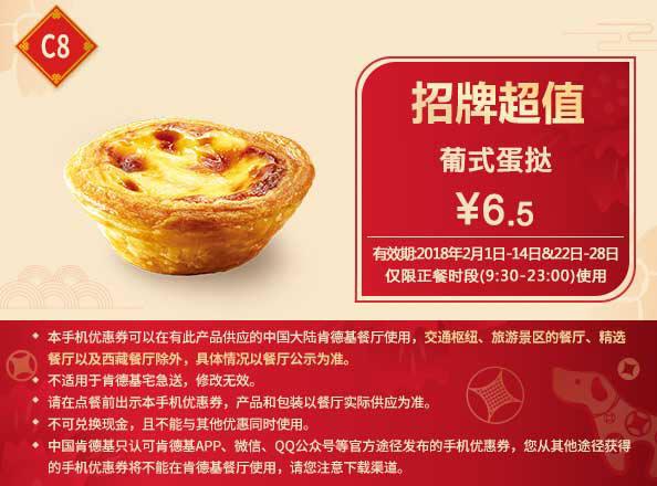 C8 葡式蛋挞 2018年2月凭肯德基优惠券6.5元