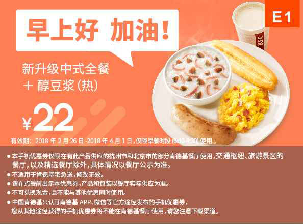 E1 早餐 新升级中式全餐+醇豆浆(热) 2018年3月4月凭肯德基优惠券22元