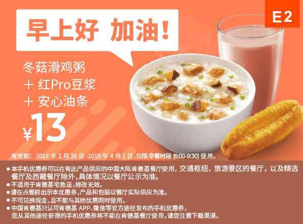 E2 早餐 冬菇滑鸡粥+红Pro豆浆+安心油条 2018年3月4月凭肯德基优惠券13元
