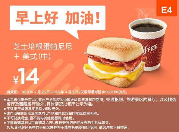 E4 早餐 芝士培根蛋帕尼尼+美式(中) 2018年3月4月凭肯德基优惠券14元