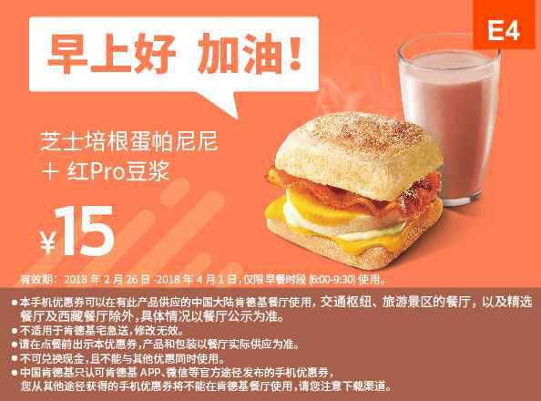E4 早餐 芝士培根蛋帕尼尼S+红Pro豆浆 2018年2月3月4月凭肯德基优惠券15元