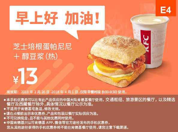 E4 早餐 芝士培根蛋帕尼尼S+热豆浆 2018年2月3月4月凭肯德基优惠券13元