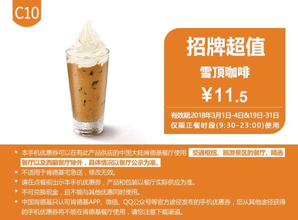 C10 新雪顶咖啡 2018年3月凭肯德基优惠券11.5元