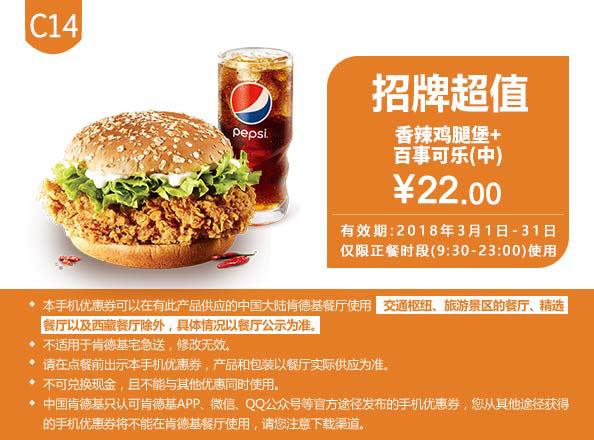 C14 香辣鸡腿堡+百事可乐(中) 2018年3月凭肯德基优惠券22元
