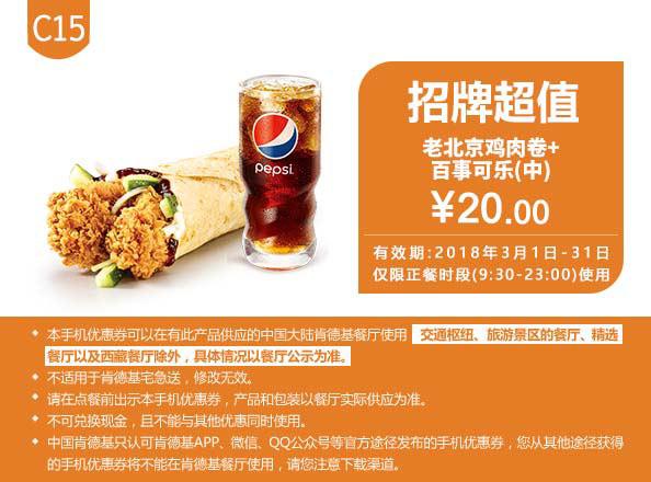 C15 老北京鸡肉卷+百事可乐(中) 2018年3月凭肯德基优惠券20元