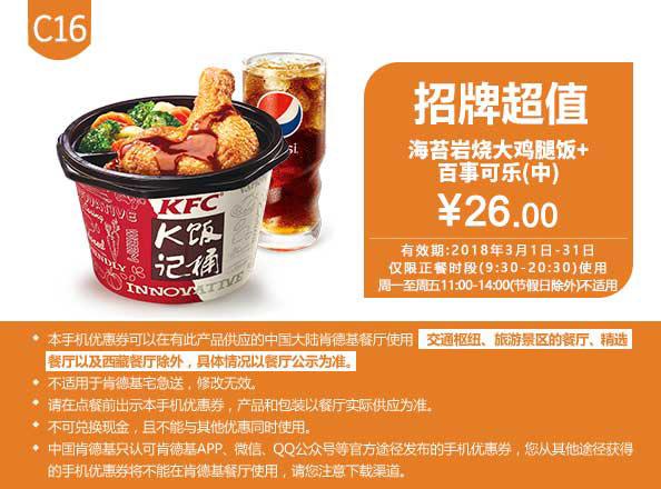 C16 海苔岩烧大鸡腿饭+百事可乐(中) 2018年3月凭肯德基优惠券26元