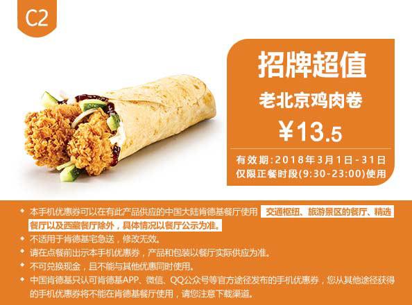 C2 老北京鸡肉卷 2018年3月凭肯德基优惠券13.5元
