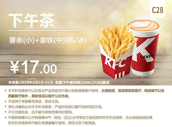 C28 下午茶 薯条(小)+拿铁(中)(热/冰) 2018年3月凭肯德基优惠券17元