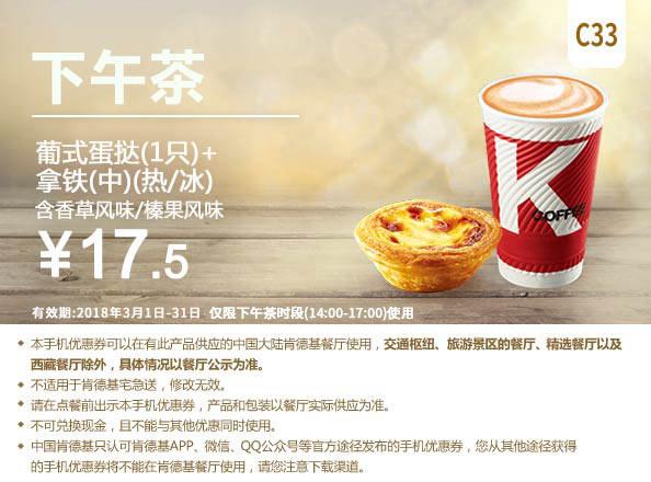 C33 下午茶 葡式蛋挞1只+拿铁(中)(热/冰)含香草/榛果风味 2018年3月凭肯德基优惠券17.5元