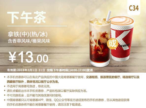 C34 下午茶 拿铁(中)(热/冰)含香草/榛果风味 2018年3月凭肯德基优惠券13元