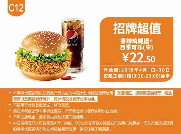 C12 香辣鸡腿堡+百事可乐(中) 2018年4月凭肯德基优惠券22.5元