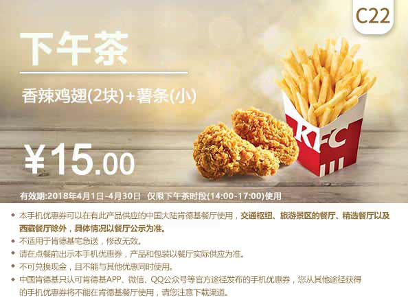 C22 下午茶 香辣鸡翅2块+薯条(小) 2018年4月凭肯德基优惠券15元