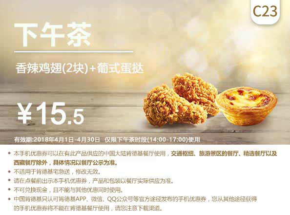 C23 下午茶 香辣鸡翅2块+葡式蛋挞 2018年4月凭肯德基优惠券15.5元